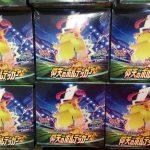 #ポケモンカードゲーム 『仰天のボルテッカー』本日発売