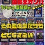 【遊戯王】改元記念オリパ販売開始