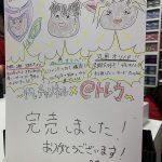 遂に@トレカ(アットトレカ)西川口東口店開店