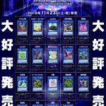 😈遊戯王OCG デュエルモンスターズ LINK  VRAINS PACK 3👿 本日発売