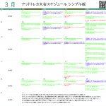 【2/26 最新版】#2月 #3月 #大会 スケジュール