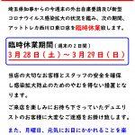 【#臨時休業 のお知らせ】